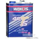 4CT-S40 ワコーズ 4L缶 4CT-S 5W40『フォーシーティーエス エンジンオイル』−和光ケミカル・WAKO'S−