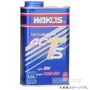 4CT-S50 ワコーズ 1L缶 4CT-S 10W50『フォーシーティーエス エンジンオイル』−和光ケミカル・WAKO'S−
