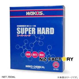 ワコーズ スーパーハード(SUPER HARD)−和光ケミカル・WAKO'S−