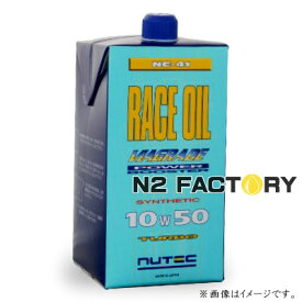10W50 NC−41 1L[ニューテック]エンジンオイル−NUTEC− ENGING OIL