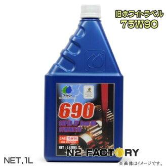 OMEGA (Omega) 690 SUPER EP Gear Oil 75W-90 1 l