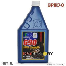 オメガ 690 レッドラベル SPEC 0 80W-90相当ギアオイル 1L −OMEGARED LABEL SERIES−