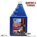 オメガ 75W90 シンセティックギアオイル 1L(旧名レッドラベル スペック1) −OMEGA 690 SERIES Gear Oil −