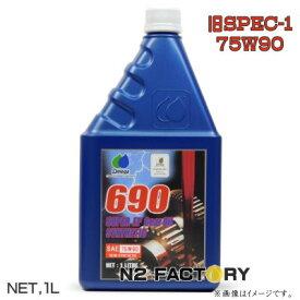 オメガ 690 レッドラベル スペック1 75W-90 ギアオイル 1L −OMEGARED LABEL SERIES SPEC 1−