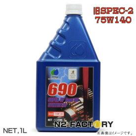 オメガ 690 レッドラベル スペック2 75W140 ギアオイル 1L −OMEGARED LABEL SERIES SPEC 2−
