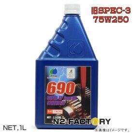 オメガ 690 レッドラベル スペック3 75W250 ギアオイル 1L −OMEGARED LABEL SERIES SPEC 3−