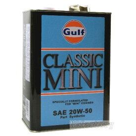 20W-50 ガルフ クラシックミニ [4L缶]−Gulf CLASSIC MINI−エンジンオイル
