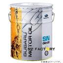 0W-20[20L]スバルモーターオイル 純正エンジンオイル 基本送料無料!−SUBARU MOTOR OIL−