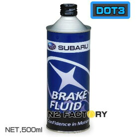 スバル ブレーキフルード DOT3 500ml −SUBARU BF DOT3− 純正品