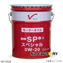 0W20 日産・SPスペシャル[20L缶](沖縄県発送不可)規格がSNからSPへ・KLAPC-00202≪ニッサン純正エンジンオイル 0w…