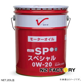 0W20 日産・SPスペシャル[20L缶](沖縄県発送不可)規格がSNからSPへ・KLAPC-00202≪ニッサン純正エンジンオイル 0w-20・NISSAN≫