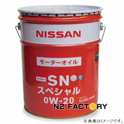 0W20 SNスペシャル[20L缶]基本送料無料!−日産(ニッサン)純正エンジンオイル−NISSAN−