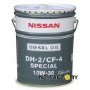 基本送料無料!日産(ニッサン)DH-2/CF-4スペシャル 10W-30 20L缶−ディーゼルオイル/NISSAN−