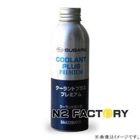 純正品 スバル クーラントプラス プレミアム(S-LLC対応クーラント添加剤)150ml −SUBARU−