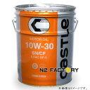 基本送料無料!「SMからSNに」トヨタ純正エンジンオイルキャッスルSN/CF 10W-30 20L缶