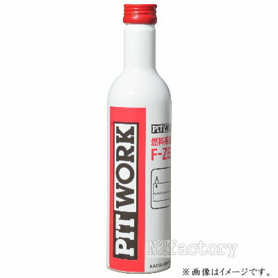 PITWORK(ピットワーク)F-ZERO −燃料系洗浄剤エフゼロ−
