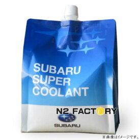 スバル S−LLC(スーパークーラント)2Lパック 補充・交換用 −SUBARU SUPER COOLANT−