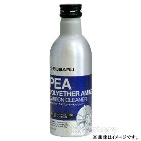 スバル PEA(ポリエーテルアミン)カーボンクリーナー[SUBARU]・燃料系洗浄剤/ガソリン添加剤
