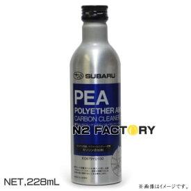 スバル PEA(ポリエーテルアミン)カーボンクリーナー2[SUBARU](商品改定品番:K0879Y0100)・燃料系洗浄剤/ガソリン添加剤