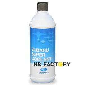 スバル S−LLC(スーパークーラント)補充液、500mlボトル −SUBARU SUPER COOLANT−