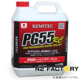 PG55 RC 4Lボトル 『ケミテック ハイクオリティークーラント』−KEMITEC−