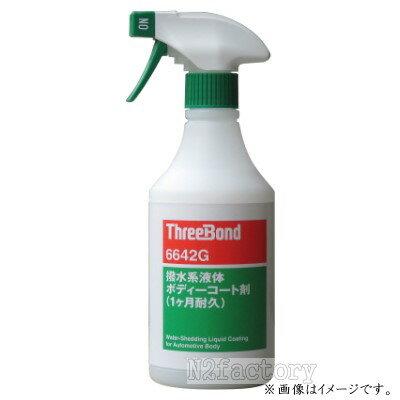 スリーボンド 6642G 撥水系液体ボディーコート剤 ウルトラグラスコーティングNEOプラスサービス用 500ML −ThreeBond −