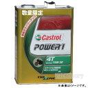 数限定! バイク用 カストロールPower1(パワーワン)4T 15W-50 4L缶−Castrol−エンジンオイル