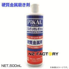 ピカール エクストラメタルポリッシュ 500mL・硬質金属(ステンレス等)磨き剤−PiKAL・日本磨料工業−