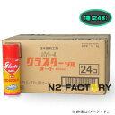 -基本送料無料!PiKAL(ピカール)グラスターゾルオート(1箱24コ)−日本磨料工業−