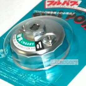 グリフィンカップ型オイルフィルターレンチ  65mm [フィルターサイズΦ65mmに適合]