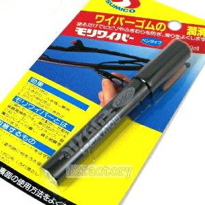 スミコー(住鉱潤滑)モリワイパー   ワイパーゴム潤滑剤◎ワイパーのびびり・拭きむら防止用ペンタイプ潤滑剤