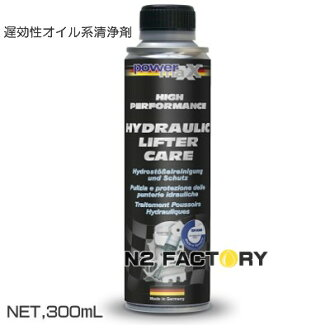 Recommend Manager! powermaxx Hydraulic Lifter Care ( PowerMAX Hydrolic lifter care ) and slow-acting oil line cleaners