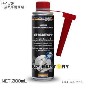 オキシキャット[パワーマックス]−店長オススメで、沖縄・離島を除き送料込む!powermaxx OXICAT・特殊清浄剤