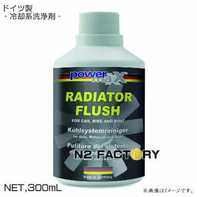 店長おすすめ!powermaxx Radiator Flush(パワーマックス ラジエーターフラッシュ)300ml