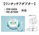 シーリングライト用 ワンタッチアダプター