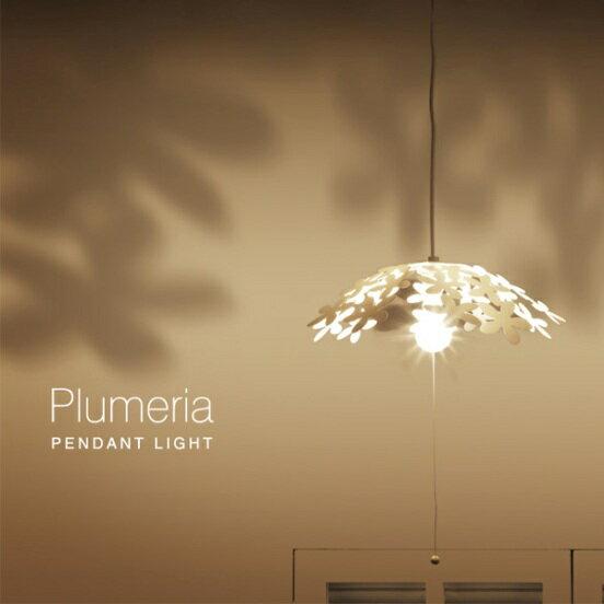 【送料無料】1灯 ペンダントライト Plumeria(プルメリア) NPN-102 長澤ライティング Nagasawa Lighting