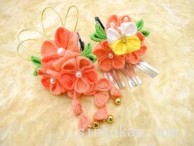 七五三 女の子用 手づくり髪飾り◆ちりめん オレンジ花に蝶◆3126