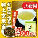 【特上】玄米茶【大徳用】500g 無農薬・有機栽培の宇治茶「有無」の煎茶に有機玄米をブレンド♪【有機JAS認定】のお茶…