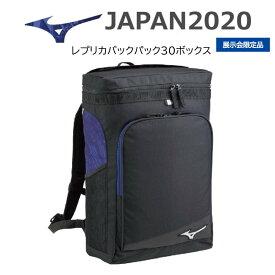 ※即納可※【完全限定】ミズノ MIZUNO レプリカバックパック30ボックス 33JD060420 約30L ダイバーシティ 東京 tokyo 2020 限定品 数量限り リュック リュックサック バッグ バック かっこいい おしゃれ 日本代表 #ともに越えよう