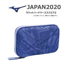 ※即納可※卓球【2021年3月発売】MIZUNO ミズノ ラケットハードケーススクエア2 83JD05202 28×6×17cm ダイバーシティ 東京 tokyo 2020 限定品 数量限り ラケットケース ハード かっこいい おしゃれ 日本代表 #ともに越えよう