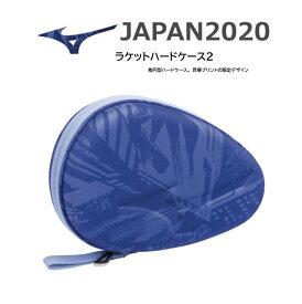※即納可※卓球【2021年3月発売】ミズノ MIZUNO ラケットハードケース2 83JD053020 28×6×19cm ダイバーシティ 東京 tokyo 2020 限定品 数量限り ラケットケース ハード かっこいい おしゃれ 日本代表【限定品】#ともに越えよう
