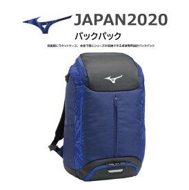 ※即納可※ ミズノ MIZUNO バックパック 83JD054020 約35L ダイバーシティ 東京 tokyo 2020 限定品 数量限り リュック リュックサック バッグ バック 約35リットル かっこいい おしゃれ 日本代表 #ともに越えよう