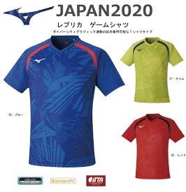 【2021年3月発送予定(予約販売)完全予約】卓球 レプリカシャツ ダイバーシティ 試合着用可能 JTTA Tシャツタイプ ミズノ MIZUNO ゲームTシャツ ユニフォーム/限定/東京/2020/2021/ダイバーシティー/JAPAN/日本