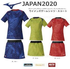 【2021年3月発売】卓球 ウイメンズゲームシャツ・スコート上下セット ダイバーシティ 試合着用可能 JTTA レディース ミズノ MIZUNO ゲームTシャツ 東京/ユニフォーム/限定/2020/2021/ダイバーシティー/JAPAN/日本 82JA0201 82JB0211 #ともに越えよう