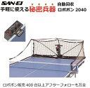 卓球 三英 SAN−EI ボール自動循環機能搭載 卓球マシン ロボポン2040 Robo-Pong2040【国内正規販売品】【送料無料!(…