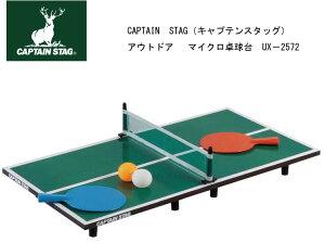 卓球 キャプテンスタッグ マイクロ卓球台 UX2572 テーブルの上でも遊べる コンパクト 卓球台【送料無料】【#StayHome】