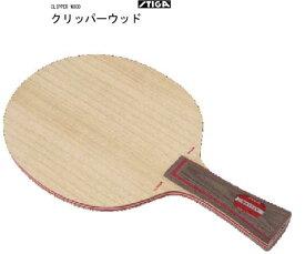 卓球ラケット :STIGA 1020 スティガ クリッパーウッド【店長おすすめ!!】【送料無料】【SDGs】