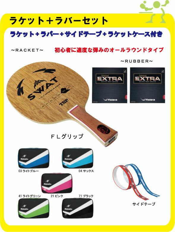 卓球:卓球ラケットセット ◆ラケット・ラバー・サイドテープ・ケースの4点セット!!【入門用】【ラバー貼り無料】