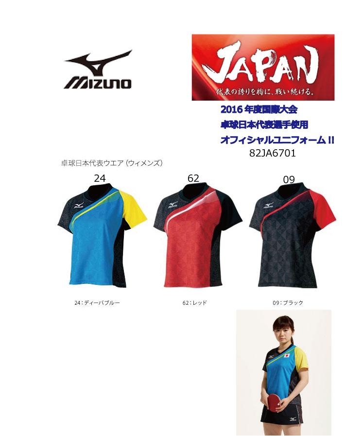 卓球:ミズノ 卓球ゲームシャツ Mizuno 日本代表モデル 82JA6701 レディース 【※メール便送料無料(代引き不可)】【限定生産】【table tennis】