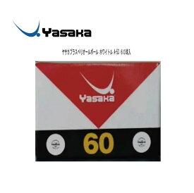 卓球ボール:ヤサカ YASAKA a-53 ヤサカプラスペリオールボール ホワイト A-53 60球入【5ダース】【トレーニングボール】【スーパーSALE対象】